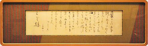 加藤ミドリさんへの手紙