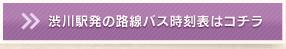 渋川駅発の路線バス時刻表はコチラ