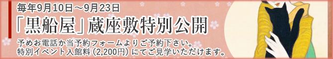 2016 黒船屋特別公開