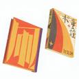 童謡 凧(箱・表紙)