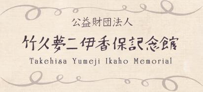 伊香保 観光なら竹久夢二記念館(大正ロマンの森)|公益財団法人 竹久夢二伊香保記念館
