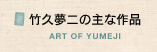 竹久夢二の主な作品