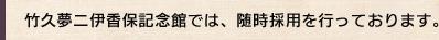 竹久夢二伊香保記念館では、随時採用を行っております。