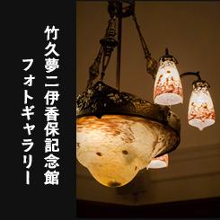 竹久夢二伊香保記念館フォトギャラリー